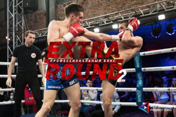 Боксерские перчатки «TOTALBOX» на «EXTRA ROUND 2»