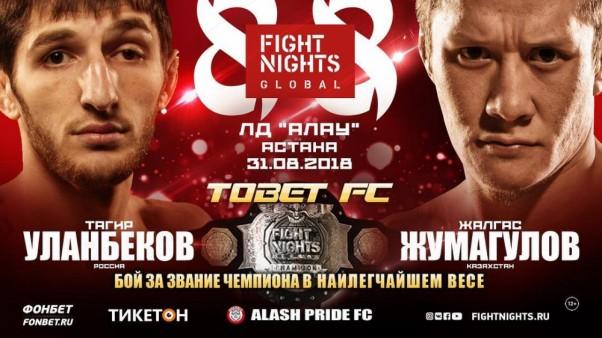 Главный титульный бой Fight Nights Global 88