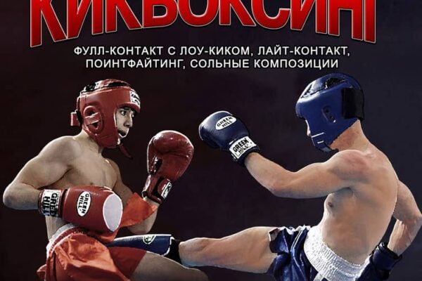 «TOTALBOX» — технический партнер чемпионата России по кикбоксингу