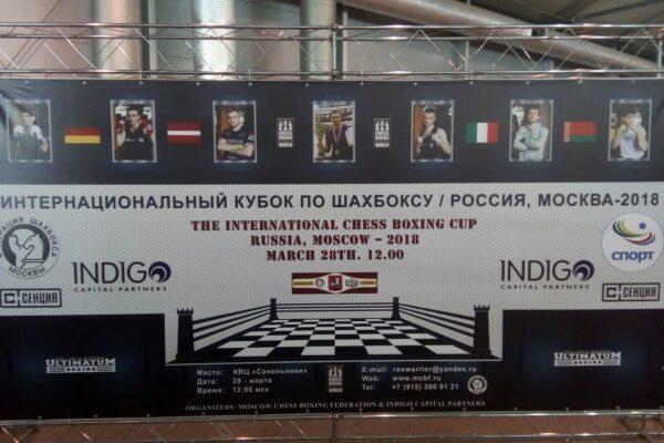 Интернациональный Кубок по Шахбоксу «Russia Moscow – 2018»